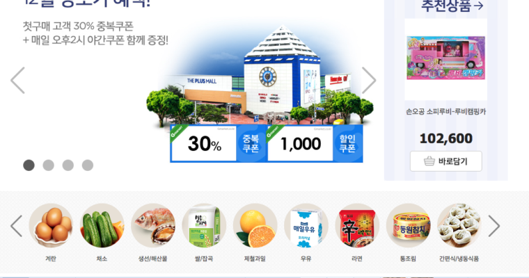 Get groceries delivered straight to your door using Gmarket!